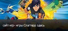 сайт игр- игры Слагтерр здесь