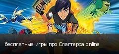 бесплатные игры про Слагтерра online