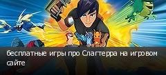 бесплатные игры про Слагтерра на игровом сайте