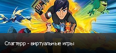 Слагтерр - виртуальные игры