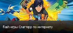 flash игры Слагтерр по интернету
