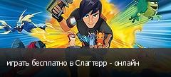 играть бесплатно в Слагтерр - онлайн