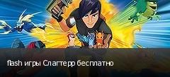 flash игры Слагтерр бесплатно