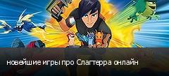новейшие игры про Слагтерра онлайн