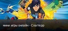 мини игры онлайн - Слагтерр