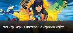 топ игр- игры Слагтерр на игровом сайте