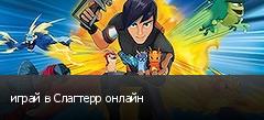 играй в Слагтерр онлайн