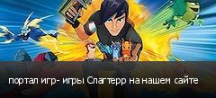 портал игр- игры Слагтерр на нашем сайте