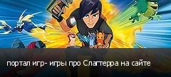 портал игр- игры про Слагтерра на сайте