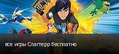 все игры Слагтерр бесплатно