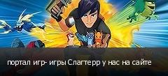 портал игр- игры Слагтерр у нас на сайте