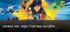 каталог игр- игры Слагтерр на сайте