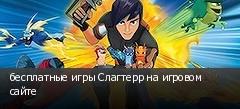 бесплатные игры Слагтерр на игровом сайте