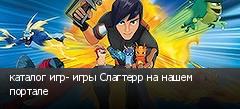 каталог игр- игры Слагтерр на нашем портале