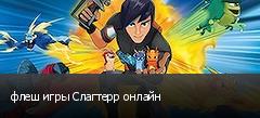 флеш игры Слагтерр онлайн