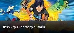 flash игры Слагтерр онлайн