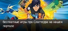 бесплатные игры про Слагтерра на нашем портале