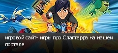 игровой сайт- игры про Слагтерра на нашем портале