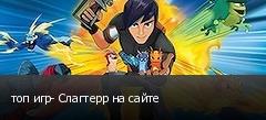 топ игр- Слагтерр на сайте