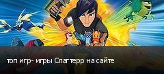 топ игр- игры Слагтерр на сайте