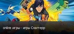 online игры - игры Слагтерр