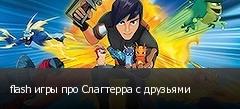 flash игры про Слагтерра с друзьями