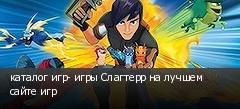 каталог игр- игры Слагтерр на лучшем сайте игр