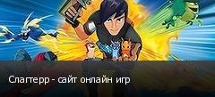 Слагтерр - сайт онлайн игр