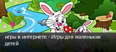 игры в интернете - Игры для маленьких детей