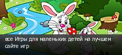 все Игры для маленьких детей на лучшем сайте игр