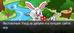 бесплатные Уход за детьми на лучшем сайте игр