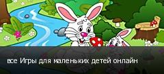 все Игры для маленьких детей онлайн