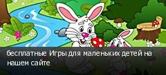 бесплатные Игры для маленьких детей на нашем сайте