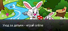 Уход за детьми - играй online