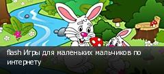 flash Игры для маленьких мальчиков по интернету