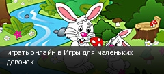 играть онлайн в Игры для маленьких девочек