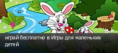 играй бесплатно в Игры для маленьких детей