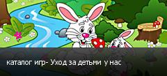 каталог игр- Уход за детьми у нас