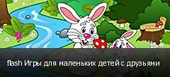 flash Игры для маленьких детей с друзьями