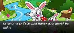 каталог игр- Игры для маленьких детей на сайте