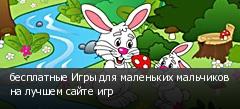 бесплатные Игры для маленьких мальчиков на лучшем сайте игр