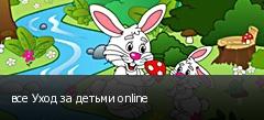 все Уход за детьми online