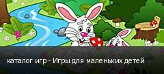 каталог игр - Игры для маленьких детей