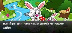 все Игры для маленьких детей на нашем сайте