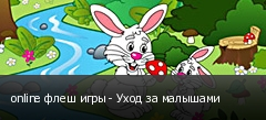 online флеш игры - Уход за малышами