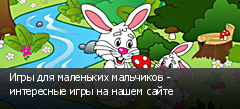 Игры для маленьких мальчиков - интересные игры на нашем сайте