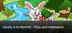 играть в интернете - Игры для маленьких