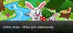 online игры - Игры для маленьких