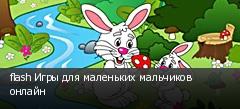 flash Игры для маленьких мальчиков онлайн