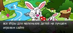 все Игры для маленьких детей на лучшем игровом сайте